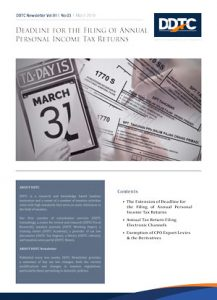 Newsletter - Deadline For The Filing Of Annual Personal Income Tax Returns